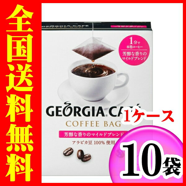 【送料無料】【メーカー直送】【1ケース10袋入】ジョージア芳醇な香りのマイルドブレンド コーヒーバッグ9g×6個