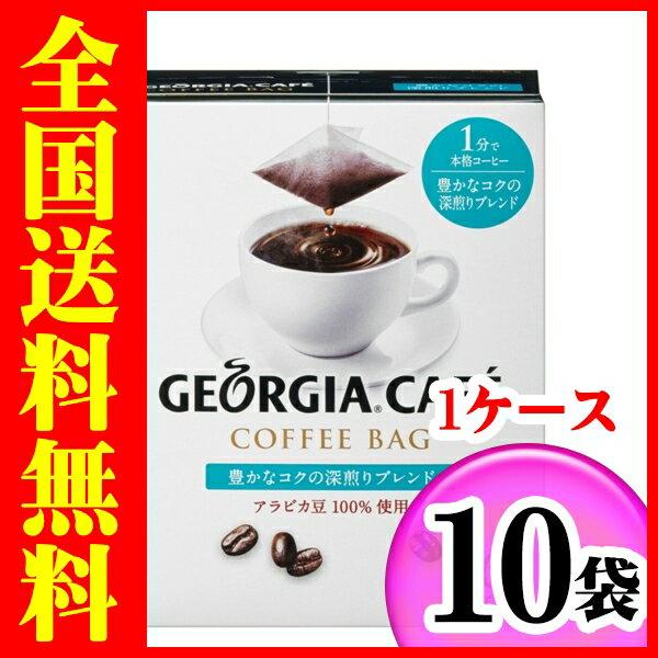 【送料無料】【メーカー直送】【1ケース10袋入】ジョージア豊かなコクの深煎りブレンド コーヒーバッグ9g×6個