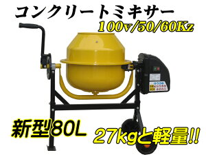 電動コンクリートミキサー80L 100V 50/60Hz ☆コンクリート80L