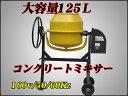 【即納】【送料無料】電動コンクリートミキサー125L 100V 50/60Hz