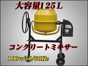 電動コンクリートミキサー125L 100V 50/60Hz【荷台受渡商品】 コンクリート125L