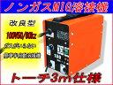 【Duty Japan®】MIGノンガス半自動溶接機 単相 100V