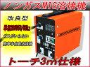 【再入荷!】【即納】【送料無料】DUTY JAPAN 新型半自動溶接機 ノンガス単相200V