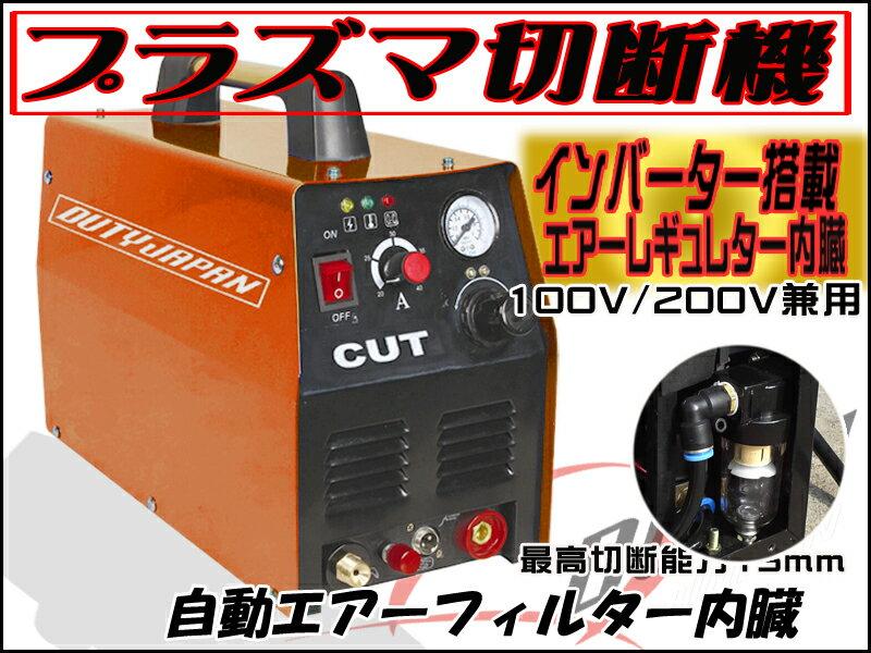 【Duty Japan®】100V/200V併用インバーター内蔵 プラズマカッター  プラズマ切断機