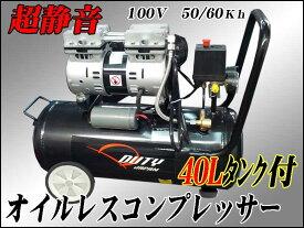 【Duty Japan®】40L横型オイルレスコンプレッサー【期間限定特別価格!】※今だけ30Lと同価格で40Lが購入可能