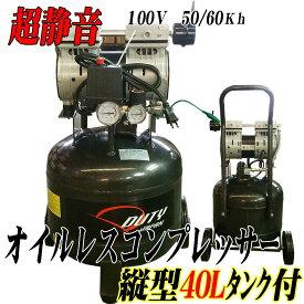 【Duty Japan®】40縦型オイルレスコンプレッサー【期間限定特別価格】※今だけ30Lと同価格で40Lが購入可能