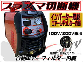 【Duty Japan®】新型100V/200V併用インバーター内蔵 プラズマカッター  プラズマ切断機