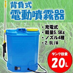 背負式電動噴霧器20L 軽量 充電式 除草 肥料 消毒に!