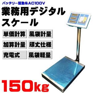 デジタルスケール 台 はかり 150kg 業務用 バッテリー内蔵 ワイヤレス使用可能 精密  計量器 100v/バッテリー駆動