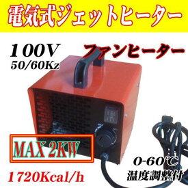 角型 電気式ジェットヒーター スポットヒーター 電気ストーブ 100V/50/60kz