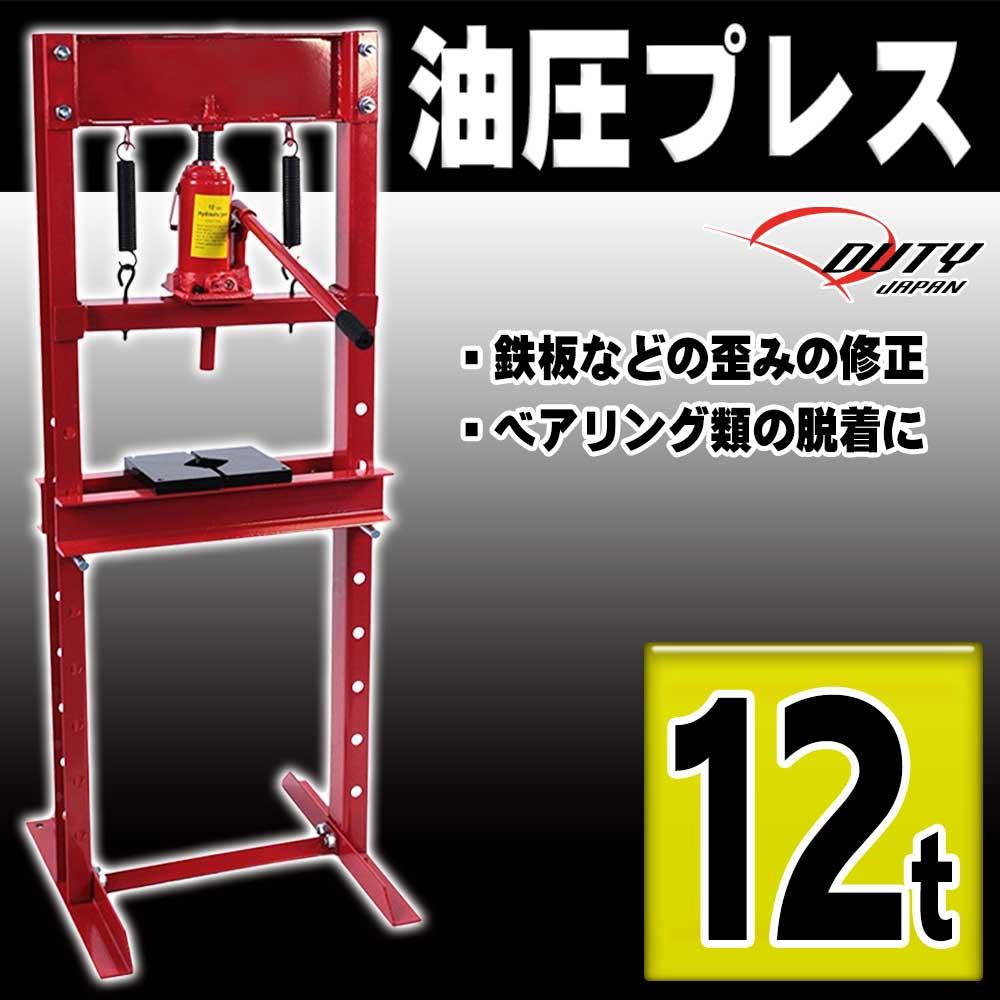 12t油圧プレス ショッププレス 門型プレス 2個口【2個口】