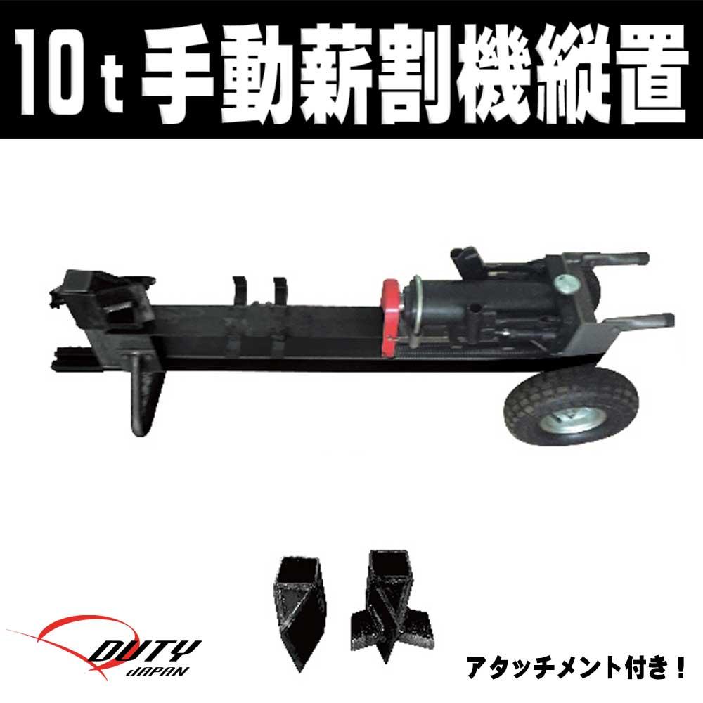 10t手動油圧式 薪割機 移動に便利なタイヤ付 コンパクト収納 縦置き可