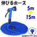伸びるホース 改良版 5m→15m3倍伸びる!