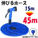 伸びるホース 改良版 15m→45m3倍伸びる!