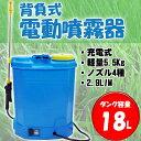 【新入荷!】【送料無料】背負式電動噴霧器18L 軽量 充電式 除草 肥料 消毒に!