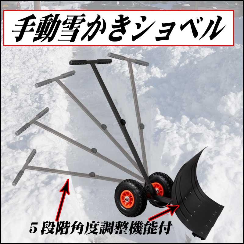 【リニューアル黒】キャスター付 手押し雪かきショベル スコップ 幅74cm!