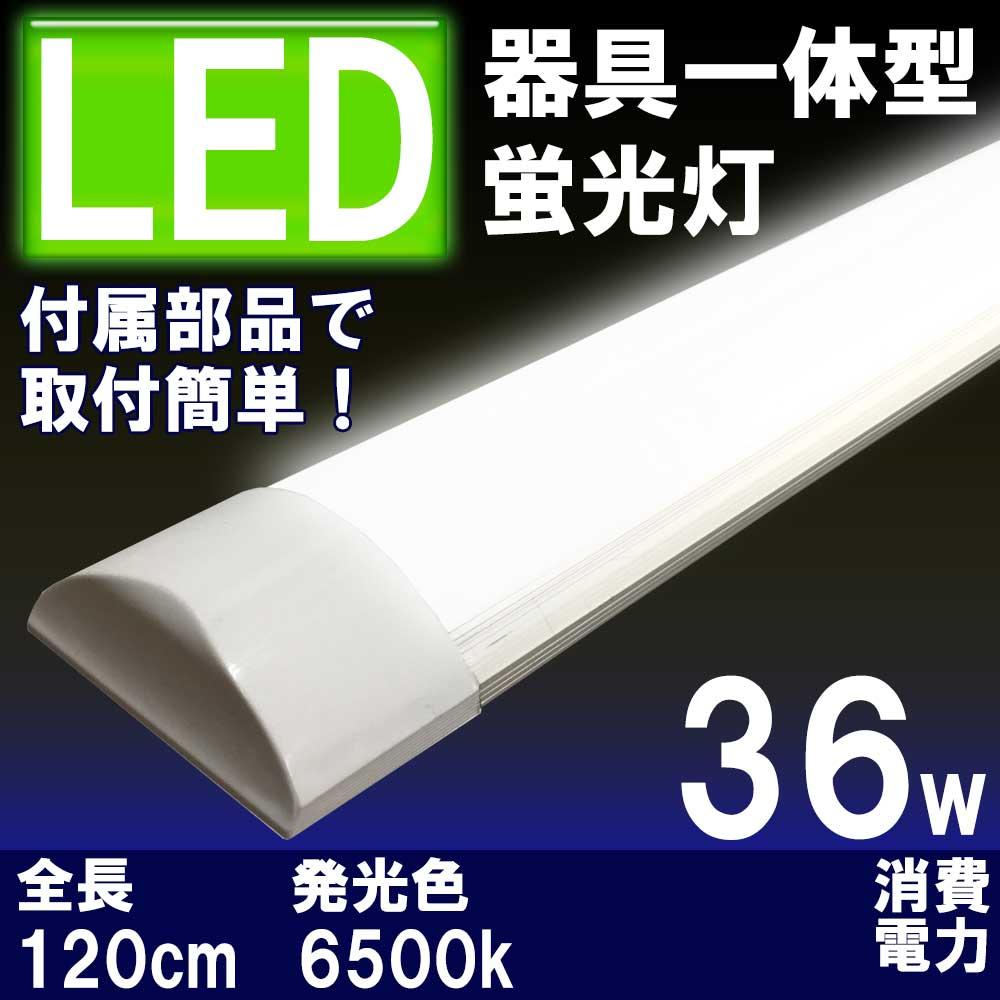 【新入荷!5本以上で購入】薄型LED蛍光灯 器具一体型 120cm 昼白色 6000K 消費電力36W 40W相当