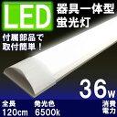【新入荷!5本単位で購入】薄型LED蛍光灯 器具一体型 120cm 昼白色 6000K 消費電力36W 40W相当