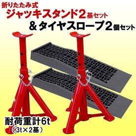折りたたみ式3tジャッキスタンド2基&タイヤスロープ2個セット