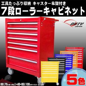 【Duty Japan®】強化7段ローラーキャビネット【荷台受渡商品】