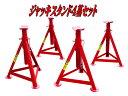 【再入荷!】【即納】【送料無料】【Duty Japan®】 本格整備6tジャッキスタンド4基セット  ウマ  リジットラック
