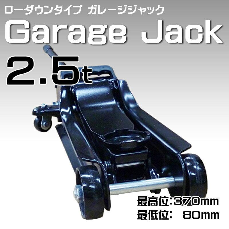 ローダウン フロアジャッキ ガレージジャッキ2.5t 最低位80mm 低床 黒