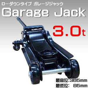 【リニューアル】ローダウン フロアジャッキ ガレージジャッキ3.0t 最低位85mm 低床 黒