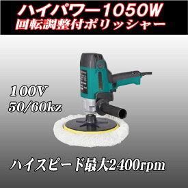 ハイパワーポリッシャー 1050W