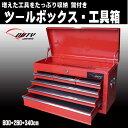 【新入荷!】【即納】【送料無料】【Duty Japan®】ツールボックス トップチェスト 工具箱 鍵付き レッド