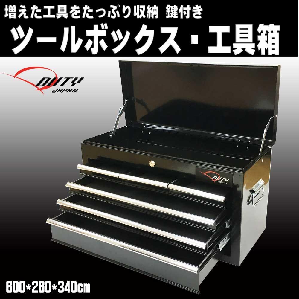 【Duty Japan®】ツールボックス トップチェスト 工具箱 鍵付き ブラック