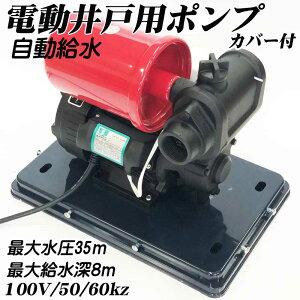 【リニューアル】最新小型ハイパワー 自動給水電動井戸ポンプ黒 最大給水深8m 100V50/60kz