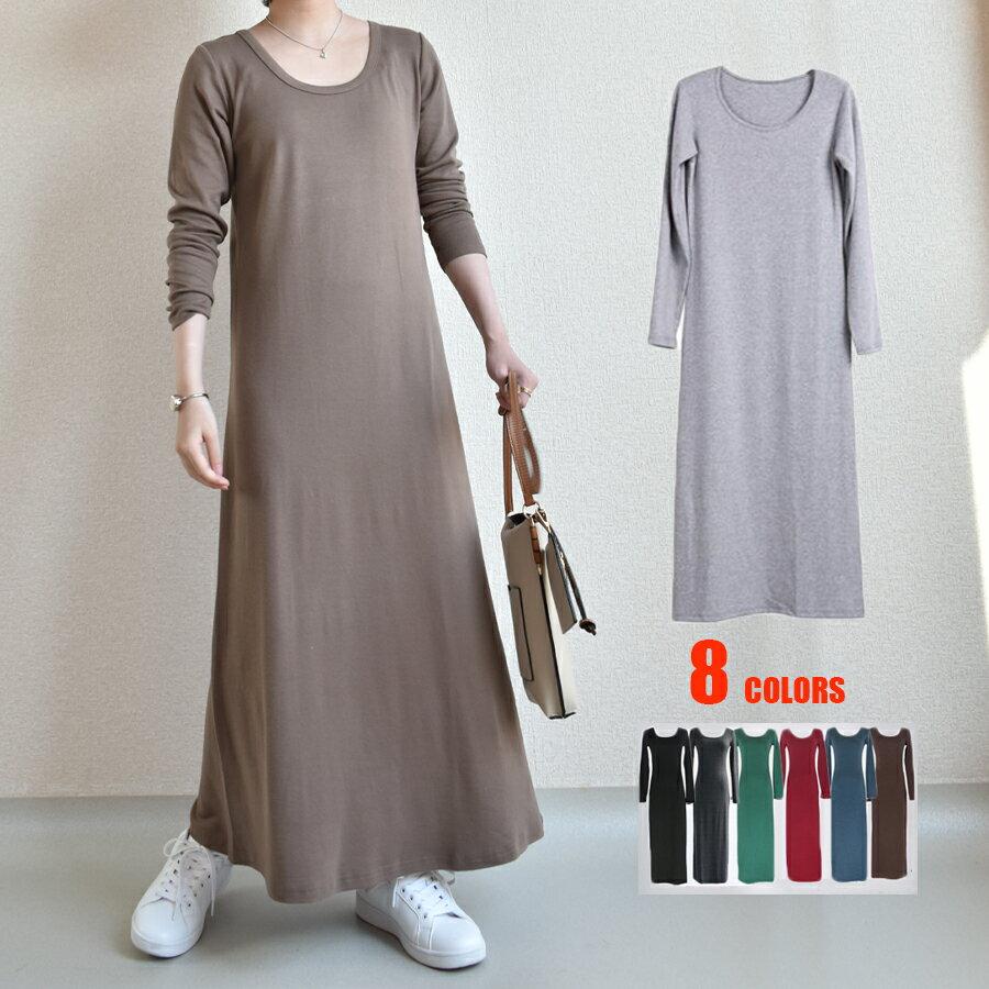 【メール便送料無料!】選べる8色!これ一枚で色々使える長袖 マキシワンピース♪M L XL展開で大きいサイズも◎ レディース ワンピース