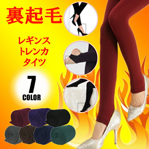 冬のマストハブアイテム!選べる7color!ほっこり暖か裏起毛タイツ