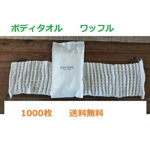 アメニティスペース ボディタオル ワッフル 1000枚送料無料 ホテル用品