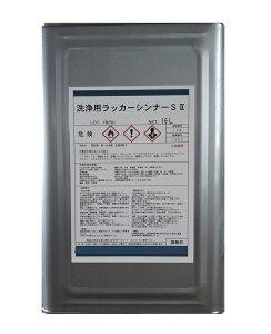 ラッカーシンナー 16L 洗浄用ラッカーシンナーSII 水蒸気蒸留方式 送料無料