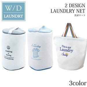 [メール便送料無料]洗濯ネット おしゃれ シンプル 小 かわいい 洗濯 ランドリー ネット バッグ ポーチ ランドリーネット メッシュ 小物 薄型 簡単 型崩れ 防止 洗濯バッグ トート かご ランド