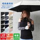 [メール便送料無]傘 レディース 可愛い 日傘 折りたたみ 遮光 レース 晴雨兼用傘 おしゃれ かさ 晴雨兼用 折りたたみ…