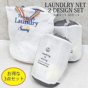 地域別送料無料 洗濯ネット 3点セット 洗濯バッグ 3個セット シンプル おしゃれ 洗える ランドリーバッグ 大容量 折りたたみ 大きめ ファスナー付き 軽い 小さめ コンパクト 筒型 バッグ型