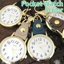 [メール便送料無]懐中時計 おしゃれ キーホルダー 時計 懐中 ポケットウォッチ レディース フック ベルト 革 合皮 ブ…