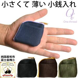小銭入れメンズ小さいコインケース薄い日本製ミニマルminimal国産綿帆布富士金梅小さくて薄い小銭入れOnethread財布薄型イヤホンケースメール便DM便対応ワンスレッド