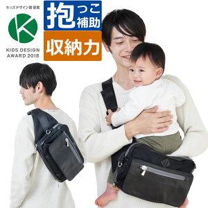 パパバッグ papakoso スタンダードモデル 抱っこ ウエストポーチ カバン ファザーズバッグ マザーズバッグ ボディバッグ メンズ パパ&ママ140人と考えた理想のパパバッグ 抱っこ補助 ウエス