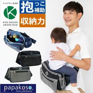 パパバッグ papakoso 思いやりモデル 抱っこ ウエストポーチ カバン ファザーズバッグ マザーズバッグ ショルダー ボディバッグ メンズ パパ&ママ140人と考えた理想のパパバッグ 抱っこ補助