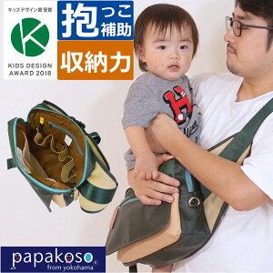 パパバッグ papakoso クリエイターズモデル Yモデル ゆむい コラボ 抱っこ ウエストポーチ カバン ファザーズバッグ マザーズバッグ ボディバッグ メンズ パパ&ママ140人と考えた理想の 抱っ