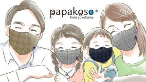 マスク日本製洗える布マスク抗菌デニムUVカット紫外線大人子供子ども男性男性用女性女性用おしゃれこども子供用小さ目大き目papakosoパパコソ家族のマスク防臭花粉花粉対策速乾