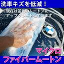 ☆注意!洗車スポンジ はキズ付きます!洗車キズ低減!楽天1位!プロ愛用!【マイクロファイバームートン】◇洗車ブログで確認!オリジ…