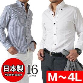 シャツ 長袖 メンズ 日本製ブロードデュエ ボタンダウンシャツ(GW-A8629)大きいサイズ メンズ トップス メンズシャツ 長袖シャツ メンズ ボタンダウン カラーシャツ ビジネス カジュアル フォーマル 無地 シンプル ビビッドカラー スリム シャツ