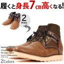 シークレットブーツ メンズ 7cmアップ!チェック使い2wayマウンテンシークレットブーツ(JI-SHOES02)靴 シークレットシューズ シューズ ブーツ メ...