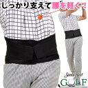 ベルト 腰痛対策 コルセット 腰痛防止 ゴルフ ユニセックス ウエスト 引き締め 男女兼用 腰痛 健康 サポート 腰椎コル…
