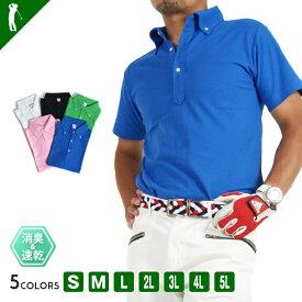 ゴルフウェア メンズ 父の日 おしゃれ ポロシャツ 春 夏 プレゼント ポロシャツ ゴルフ ウェア 半袖 速乾 ゴルフポロ メンズ スポーツ UVカット 節電 クールビズ 大きいサイズ メンズウェア吸汗速乾ボタンダウンドライ鹿の子ポロシャツ(CA-UA5052)