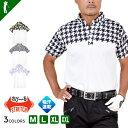 ゴルフウェア メンズ 春 夏 春夏 ポロシャツ ゴルフウェア ゴルフ コーディネート メンズ おしゃれ 大きいサイズ 半袖…